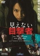 Mienai Mokugeki Sha (DVD)(Japan Version)