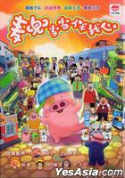 McDull The Pork of Music (DVD-9) (China Version)
