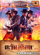 Tawan Dued (DVD) (End) (Thailand Version)