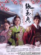 Jang Ok Jung, Living in Love (DVD) (End) (Multi-audio) (SBS TV Drama) (Taiwan Version)