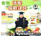 神奇教授Dr.Ha3 食物的选配与保鲜诀窍 (VCD) (中国版)
