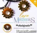 Love Mechanics - Gears Set