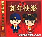 Xin Nian Kuai Le Lian Xu Re Chang