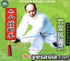 Liu He Tang Lang Quan Liu He Chun Yang Jian (VCD) (China Version)