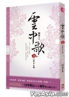 Yun Zhong Ge (Vol. 4)