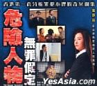 危险人物 - 无罪假定 (1集) (完) (香港版)