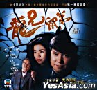 The Edge Of Righteousness (VCD) (Part I) (TVB Drama)