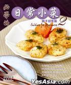 Bi Xue De Ri Chang Xiao Cai  Xin Shou Kuan Ke Pian 2