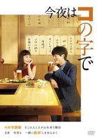 Konya wa Ko no Ji de (DVD Box) (Japan Version)
