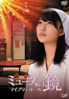 Muse no Kagami My Pretty Doll  (DVD)(Normal Edition)(Japan Version)