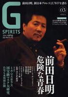 ji  supiritsutsu 3 G SPIRITS tatsumi mutsuku 66045 32