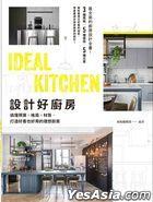 設計好廚房:搞懂預算×格局×材質,打造好看也好用的理想廚房