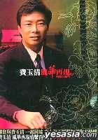 風華再現 - 情繫百樂門Karaoke (DVD)