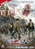 進撃の巨人 ATTACK ON TITAN (2015) (DVD) (香港版)