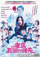 Not Quite Dead Yet (2020) (DVD) (Hong Kong Version)