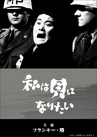 Watashi wa Kai ni Naritai (1958 TV Drama) (DVD) (Japan Version)