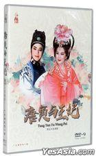 Tang Yin Yu Wang Fei (DVD) (China Version)