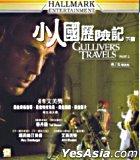 Gulliver's Travels (Part 2) (Hong Kong Version)