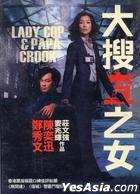 Lady Cop & Papa Crook (DVD) (Taiwan Version)