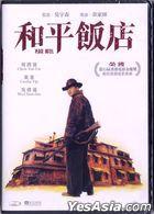 Peace Hotel (1995) (DVD) (Remastered Edition) (Hong Kong Version)