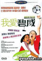Bend It Like Beckham (DVD) (Hong Kong Version)