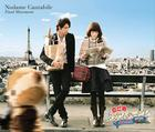 Nodame Cantabile - Final Movement Original Soundtrack (Japan Version)