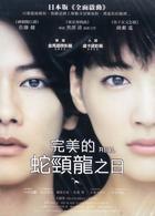 Real (2013) (DVD) (Taiwan Version)