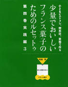 shiyouriyou de oishii furansugashi no tame no rusetsutou 4 chiisana resutoran kitsusaten katei de tsukuru