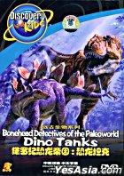 Bonehead Detectives Of The Paleoworld Dino Tanks (DVD) (China Version)