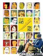 Hua Hua : Wo De Meng Xiang Cai Yao Kai Shi