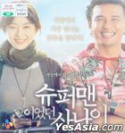 我的超人男友 (VCD) (韩国版)