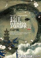 長江異聞錄之2:狂道鬥魔(完結)