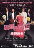 Hana Yori Dango: Final (DVD) (2-Disc Deluxe Edition) (Taiwan Version)