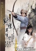 射鵰英雄傳 (DVD) (完) (足本特別版) (中英文字幕) (TVB劇集) (重新發行) (美國版)