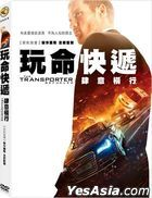 The Transporter Refueled (2015) (DVD) (Taiwan Version)
