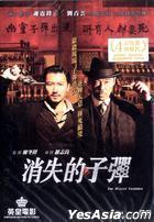 The Bullet Vanishes  (2012) (DVD) (Hong Kong Version)