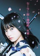 Sailor Suit and Machine Gun: Graduation (DVD) (Premium Edition) (Japan Version)