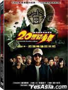 20th Century Boys Part 3:The Last Chapter - Our Flag (DVD) (English Subtitled) (Taiwan Version)