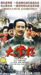 Da Zhang Gui (DVD) (End) (China Version)