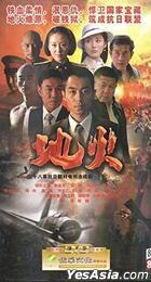 Di Huo (H-DVD) (End) (China Version)