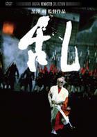 乱 デジタル・リマスター版 <角川映画 日本映画DVD ¥2940(税込)コレクション> デジタル・リマスター版