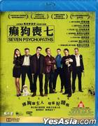 Seven Psychopaths (2012) (Blu-ray) (Hong Kong Version)
