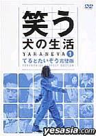 Warau Inu No Seikatsu DVD (Vol.1) Teru To Taizo Kanpekiban (DVD) (Japan Version)