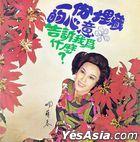 Yi Fen Mai Cang De Xin Yi  Fu Ke Jing Xuan