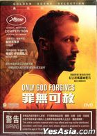 Only God Forgives (2013) (DVD) (Hong Kong Version)