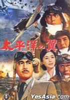 Attack Squadron (Taiwan Version)