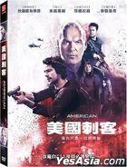 American Assassin (2017) (DVD) (Taiwan Version)