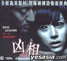 Face (VCD) (Hong Kong Version)