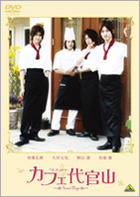 Cafe 代官山 - Sweet Boys (DVD) (日本版)