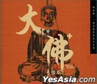 The Great Buddha+ Original Soundtrack (OST)